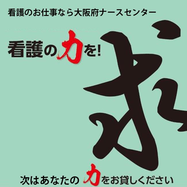 協会 大阪 府 看護